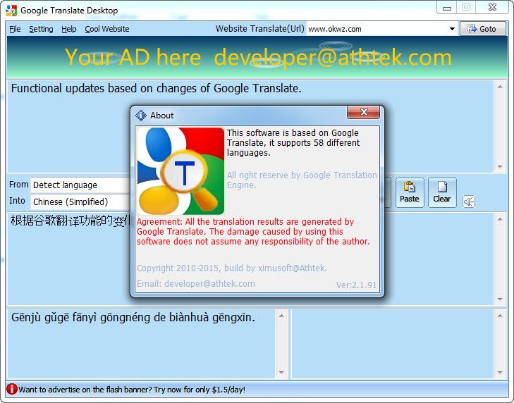 Free Google Translate Desktop  v2.1.91